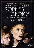 ソフィーの選択[DVD]