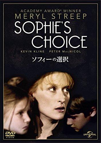 ソフィーの選択 [DVD]の詳細を見る