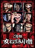 御存知女ねずみ小僧 DVD-BOX[DVD]