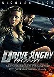 ドライブ・アングリー[DVD]