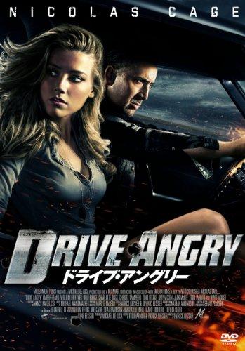 ドライブ・アングリーのイメージ画像