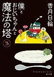 僕とおじいちゃんと魔法の塔 3 (角川文庫)