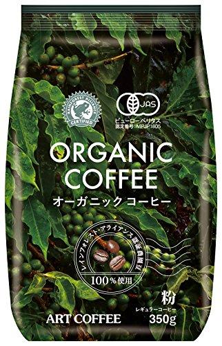 アートコーヒー オーガニックコーヒー 粉 350g