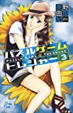 パズルゲーム☆トレジャー 3 (白泉社レディース・コミックス)