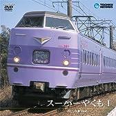 スーパーやくも 1(出雲市~新見) [DVD]