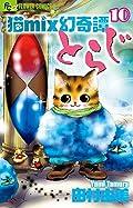 猫mix幻奇譚とらじ 10 (フラワーコミックスアルファ)