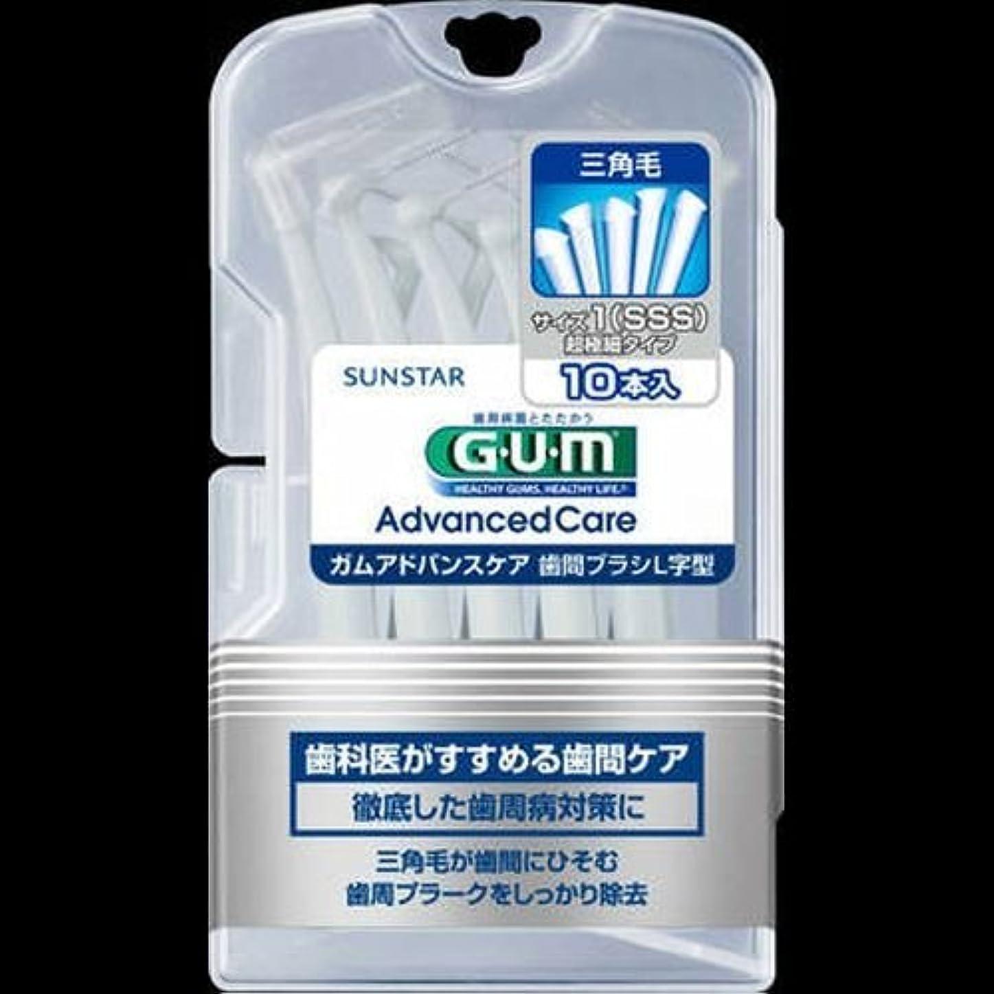 捨てる女性磁器【まとめ買い】GUM歯間ブラシL字型10P SSS ×2セット
