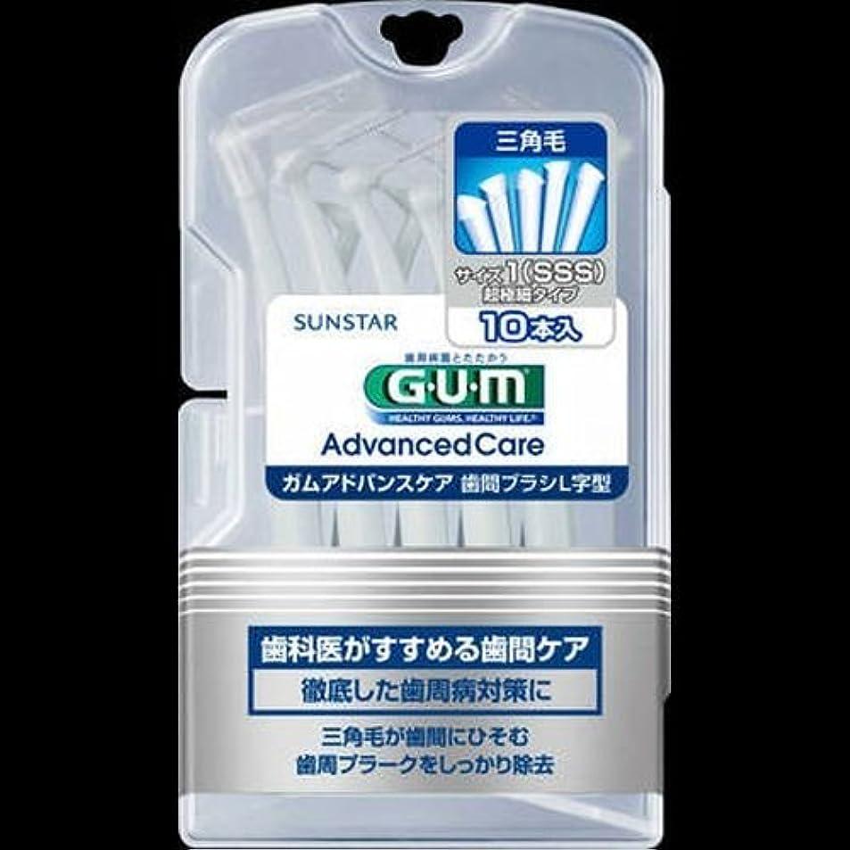 物足りない徐々に推進【まとめ買い】GUM歯間ブラシL字型10P SSS ×2セット