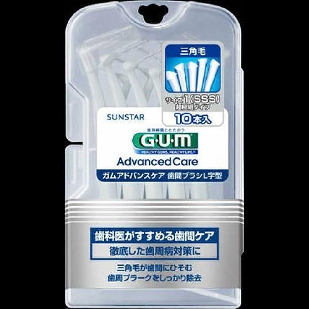 ラック恐れ師匠【まとめ買い】GUM歯間ブラシL字型10P SSS ×2セット