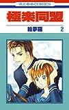 極楽同盟 2 (花とゆめコミックス)