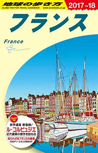 A06 地球の歩き方 フランス 2017~2018