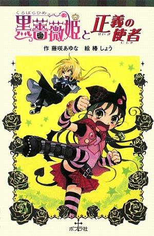 黒薔薇姫と正義の使者 (ポプラポケット文庫)の詳細を見る