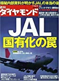 週刊 ダイヤモンド 2009年 11/7号 [雑誌]
