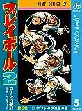 プレイボール2 5 (ジャンプコミックスDIGITAL)