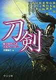 歴史時代小説名作アンソロジー - 刀剣 (中公文庫)