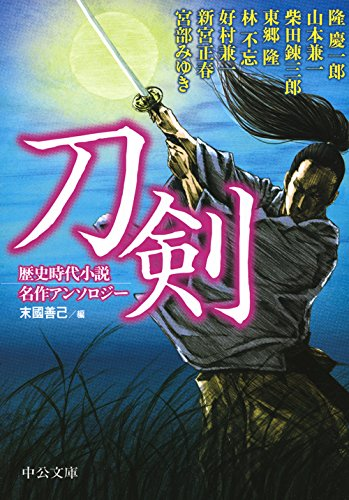 歴史時代小説名作アンソロジー - 刀剣 (中公文庫)の詳細を見る