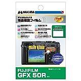 HAKUBA デジタルカメラ液晶保護フィルムMarkII FUJIFILM GFX 50R専用 DGF2-FGFX50R