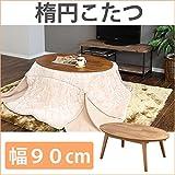センターテーブル型 楕円こたつ 幅90cm 【 こたつ 楕円 オーバル 小さいこたつ 小型こたつ 薄型ヒーター 1人用こたつ ミニコタツ 】