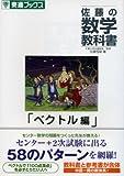 佐藤の数学教科書 ベクトル編 (東進ブックス)