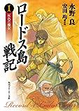 ロードス島戦記 灰色の魔女 ORIGINAL EDITION<ロードス島戦記> (角川スニーカー文庫)