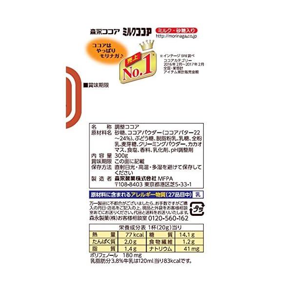 森永 ミルクココア 300gの紹介画像3