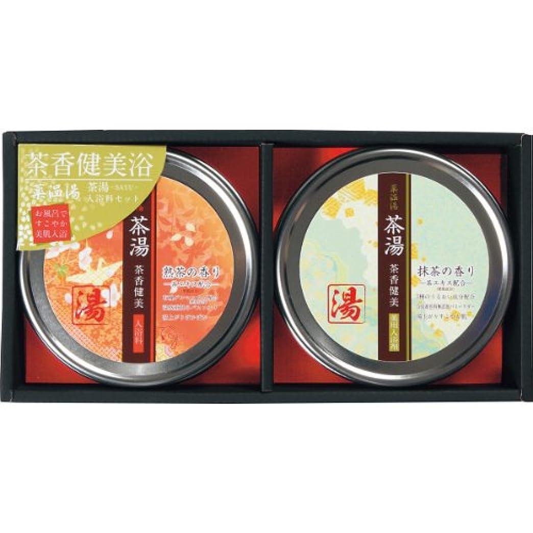 ブラインド区画コロニアル敬老の日 贈り物 薬温湯 茶湯ギフトセット(SD)