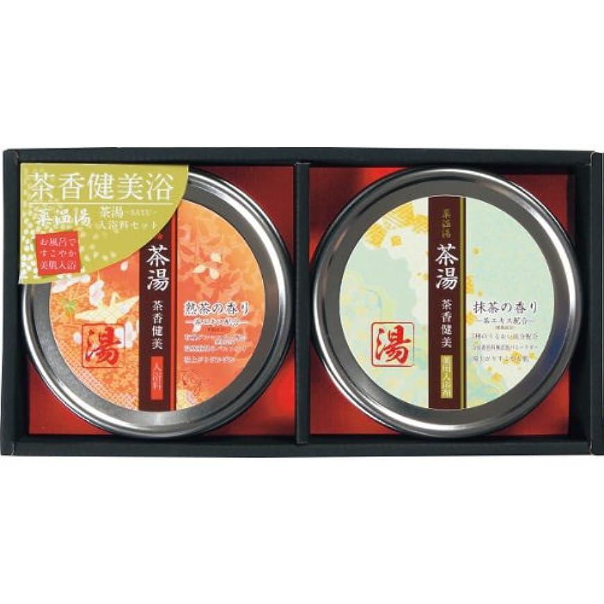 超音速兵器庫不倫敬老の日 贈り物 薬温湯 茶湯ギフトセット(SD)