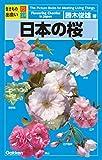 生きもの出会い図鑑 日本の桜