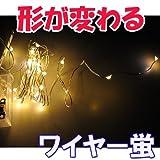 HENSIMO イルミネーション LED 折り曲げてセットできる、防水仕様!★ワイヤー蛍LEDイルミネーション/30球【シャンパンゴールド】.の写真