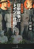 日中戦争はドイツが仕組んだ―上海戦とドイツ軍事顧問団のナゾ