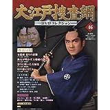 大江戸捜査網DVDコレクション(46) 2015年 11/29 号 [雑誌]