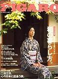 madame FIGARO japon (フィガロ ジャポン) 2008年 6/5号 [雑誌] 画像