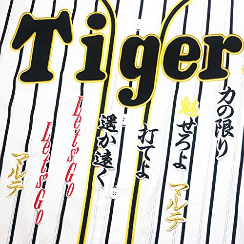 阪神タイガース 刺繍ワッペン マルテ 応援歌 ユニホーム 応援 (白)