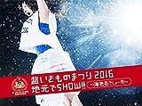 超いきものまつり2016 地元でSHOW!! ~海老名でしょー!!!~(初回生産限定盤) [Blu-ray]/