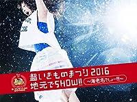 超いきものまつり2016 地元でSHOW!! ~海老名でしょー!!!~ [DVD]