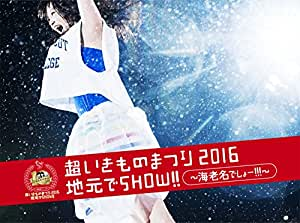 超いきものまつり2016 地元でSHOW!! ~海老名でしょー!!!~(初回生産限定盤) [DVD]