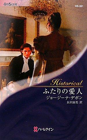 ふたりの愛人 (ハーレクイン・ヒストリカル・ロマンス)