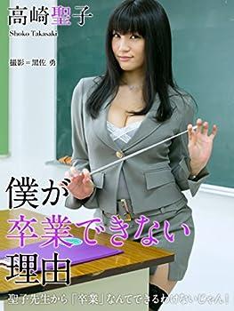 僕が卒業できない理由 高崎聖子※直筆サインコメント付き 解禁グラビア写真集