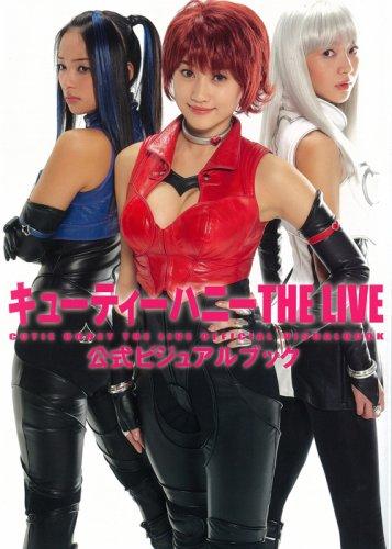 キューティーハニーTHE LIVE公式ビジュアルブック (ホビージャパンMOOK 245)