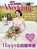 25ans Wedding ヴァンサンカンウエディング 2019 Autumn (2019-09-06) [雑誌] 画像