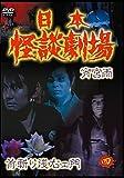 日本怪談劇場 第4巻[DVD]