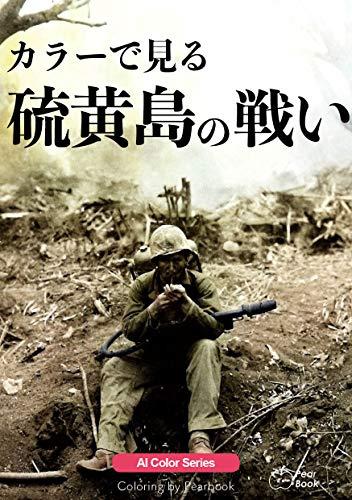 Amazon.co.jp: カラーで見る硫...