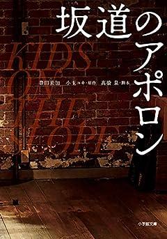 映画 坂道のアポロン (小学館文庫 と 8-16)