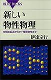 新しい物性物理 物質の起源からナノ・極限物性まで (ブルーバックス)