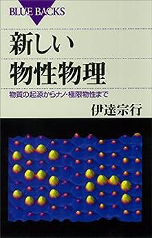 [伊達宗行]の新しい物性物理 物質の起源からナノ・極限物性まで (ブルーバックス)