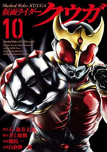 仮面ライダークウガ10(ヒーローズコミックス)