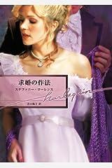 求婚の作法 (ハーレクイン文庫) Kindle版