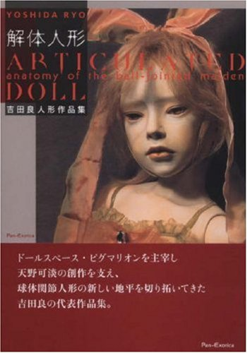 解体人形/Articulated Doll-----吉田良人形作品集 (Pan-Exotica)