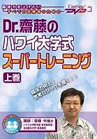 Dr.齋藤のハワイ大学式スーパートレーニング(上)/ケアネットDVD