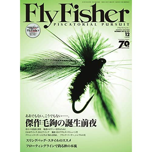 FLY FISHER(フライフィッシャー) 2016年12月号 (2016-10-22) [雑誌]